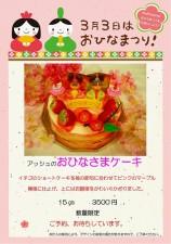 2019ひなまつりケーキ