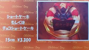 2018子供ショートケーキ